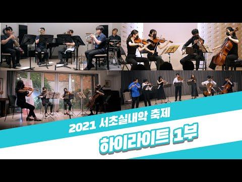 [2021 서초금요음악회] 2021 서초실내악 축제 하이라이트 1부