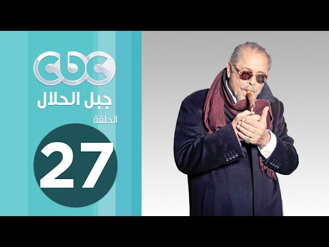 مسلسل جبل الحلال | الحلقة السابعة والعشرون (видео)