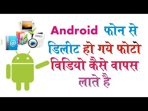 Video How to Recover Deleted Photo , Video from Android Phone ||हिंदी|| download in MP3, 3GP, MP4, WEBM, AVI, FLV January 2017