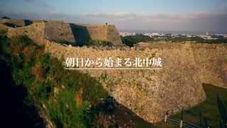 沖縄観光プロモーション映像【北中城村】#5 世界遺産