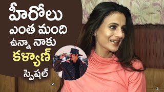 Watch Pawan Kalyan Is Very Special To Me Says Ameesha Patel☛ For latest news https://www.tfpc.in,  https://goo.gl/pQjhVq☛ Follow Us on https://twitter.com/tfpcin☛ Like Us on https://www.facebook.com/tfpcin☛ Follow us on https://instagram.com/tfpcin/► Latest Telugu Cinema Celebrities Interview https://goo.gl/08Kpy2 ► Latest Comedy Scenes https://goo.gl/SNtjdj► Latest Telugu Cinema Making Videos https://goo.gl/42X3cD► Latest Trailer  https://goo.gl/ugX9oT