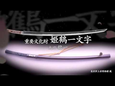 第一部介紹刀劍的電影《日本刀:刀劍的世界》最新預告片曝光,就連對刀沒興趣的人都被吸引了!