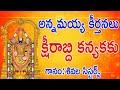 Ksheerabdi Kanyakaku With Telugu Lyrics || Annamayya Keerthanalu || Musichouse27