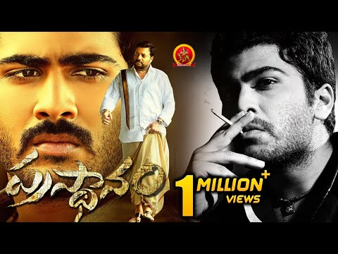 Prasthanam Full Movie || Sharwanand, Sai Kumar, Sundeep Kishan