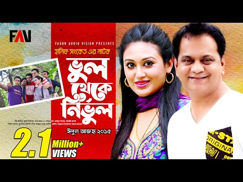 Hanif Sanket Eid Natok - Bhul Theke Nirbhul - ভুল থেকে নির্ভুল (2015)
