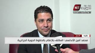 الجوية الجزائرية تنعش حزينتها ب53 مليار دينار بحثا عن الاستقلالية المالية