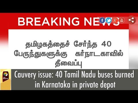 Cauvery-issue-40-Tamil-Nadu-buses-burned-in-Karnataka-in-private-depot
