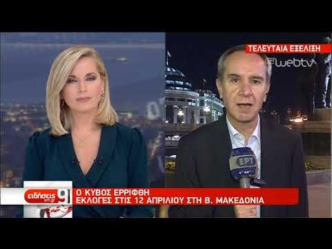 Eκλογές στις 12 Απριλίου – Ρευστό πολιτικό σκηνικό στη Βόρεια Μακεδονία | 20/10/2019 | ΕΡΤ