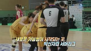 [KBS 방송예고] 박신자컵에서 보낸 KB스타즈의 다큐 3일