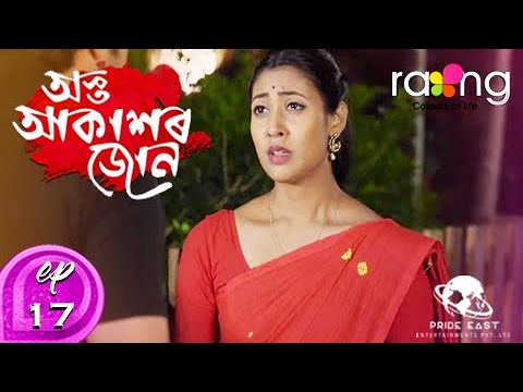 Asta Akaxor Jon - অস্ত আকাশৰ জোন | 18th Spt 2020 | Episode No 17