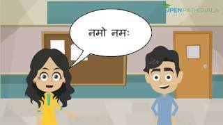 In this video, learn to introduce yourself in Sanskrit! Learn Sanskrit through practical conversations! Checkout http://openpathshala.com for more! ,.-~*´¨¯¨`*·~-.