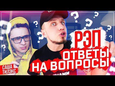 РЭП ОТВЕТЫ НА ВОПРОСЫ - DomaVideo.Ru