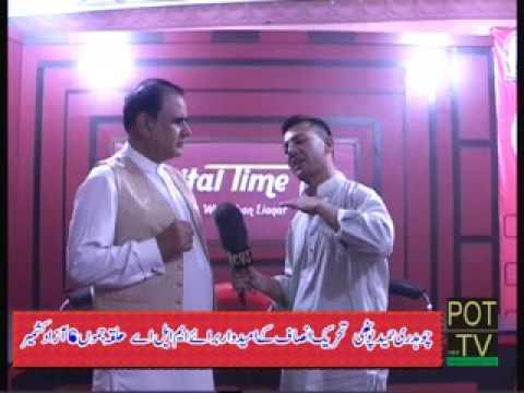 چوہدری حمید پوٹھی رہنما تحریک انصاف اُمیدوار برائے ایم ایل اے آزاد کشمیر حلقہ جموں 6  وڈیو دیکھنے کے لیے کلک کریں