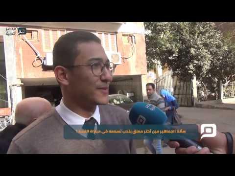 مصر العربية | سألنا الجماهير مين أكتر معلق بتحب تسمعه فى مباراة القمة ؟