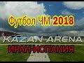 Казань Болельщики ЧМ 2018 ИРАН ИСПАНИЯ ФУТБОЛ