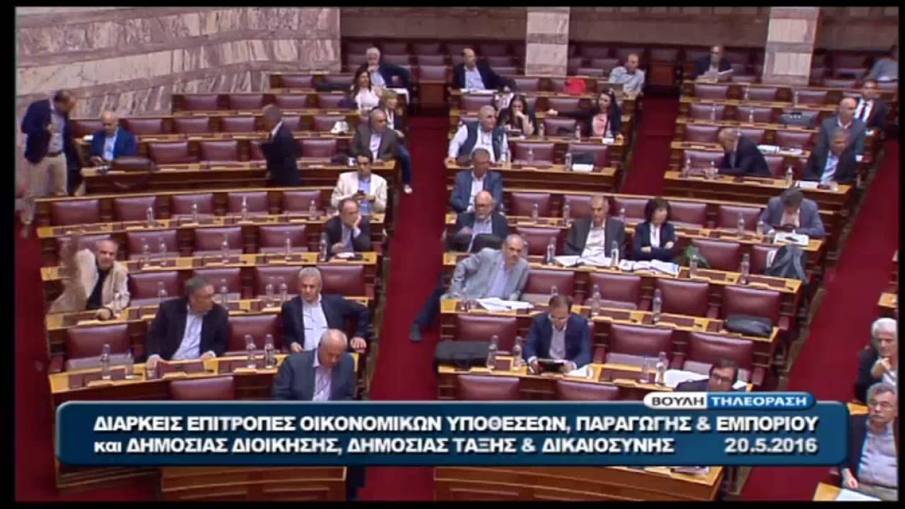 Βουλή: Ψηφίστηκε το πολυνομοσχέδιο στις Επιτροπές