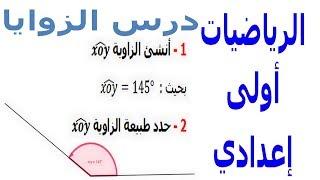 الرياضيات أولى إعدادي - الزوايا تمرين 5