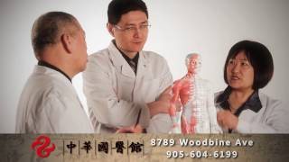 DENGS MEDICAL CHINESE CENTER TV COMMERCIAL - CANTONESE