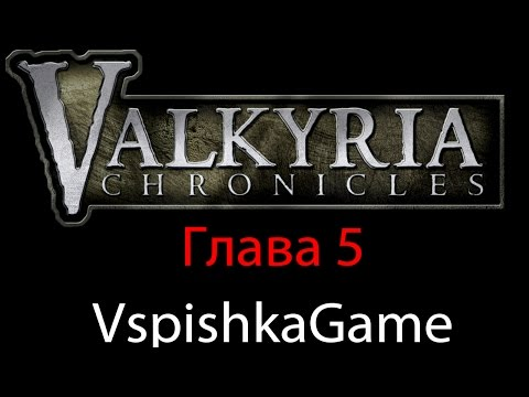 Valkyria Chronicles - Прохождение VspishkaGame - Глава 5