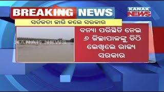 For latest Odisha News Follow us:Visit: http://kanaknews.com/YouTube: https://www.youtube.com/user/kanaktvonlineTwitter: https://twitter.com/kanak_newsFacebook: https://www.facebook.com/KanakNewsPlaylists-Big Debate- https://www.youtube.com/watch?v=FThjqCRJXQE&list=PLAfchLMlcCeXro0DaMSfVSS4Q-Q_jhTBbOne to One-https://www.youtube.com/watch?v=OvDWzu1jCco&list=PLAfchLMlcCeUPb0xj4SZtmDbVvP0iF-14Lady Anchor Show- https://www.youtube.com/watch?v=MwVi-K7N7zQ&list=PLAfchLMlcCeUlJgBFUE-1cv_lDuHzuBTmLoka Nakali Katha Asali- https://www.youtube.com/watch?v=hs6VdatCvu0&list=PLAfchLMlcCeXzGOLmXc4K87EMc3hiyiezSoumya O Celebrity- https://www.youtube.com/watch?v=zjNXUjC4pZg&list=PLAfchLMlcCeXJLHm3gBrFARtlaYc07QZrAparajita-https://www.youtube.com/watch?v=5xbcTyfEwAA&list=PLAfchLMlcCeXHPPA0cYRrsrYWFvYOrbqQ
