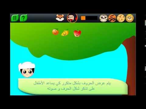 Faris Adventure for learning the arabic alphabets تطبيق لتعليم حروف اللغة العربية: مغامرات فارس