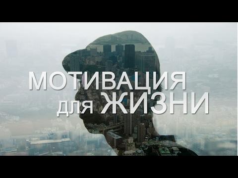 Мотивация для жизни 2017 Лучшая - DomaVideo.Ru