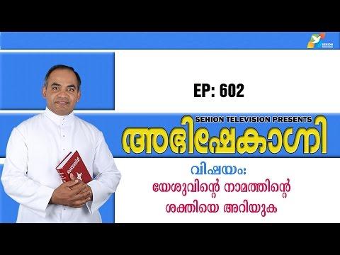Abhishekagni I Episode 602