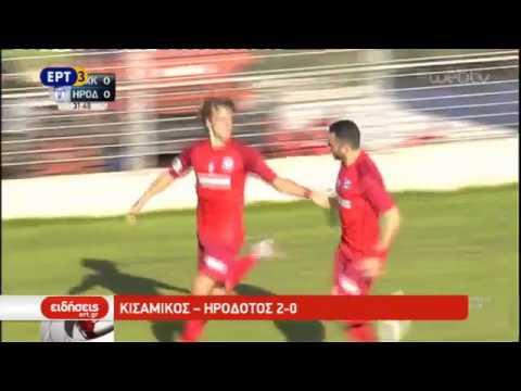 ΚΙΣΣΑΜΙΚΟΣ- ΗΡΟΔΟΤΟΣ 2-0 | HIGHLIGHTS | 24/11/2018 | ΕΡΤ