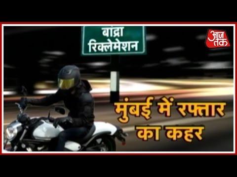 Video Biker Killed, Two Injured While Performing Stunts On Bandra-Worli Sea Link In Mumbai download in MP3, 3GP, MP4, WEBM, AVI, FLV January 2017
