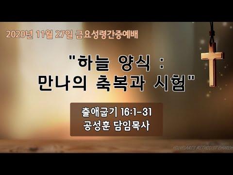 2020년 11월 27일 금요성령간증예배