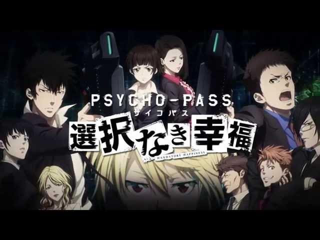 『PSYCHO-PASS サイコパス 選択なき幸福』オープニングムービー