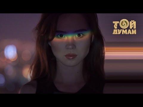 Төреғали Төреәлі - Бір түрлі қыз (Жаңа қазақша клип) ТҰСАУКЕСЕР