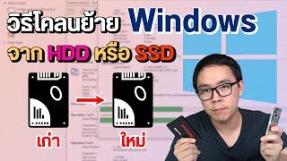 วิธีโคลนย้าย Windows จาก HDD SSD ลูกเก่าไปลูกใหม่ แบบเหมือนเดิมเป๊ะ