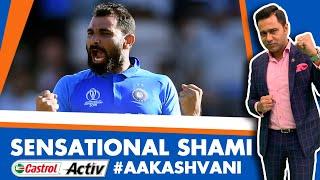 #CWC19: SHAMI-BUMRAH win India a NAIL-BITER | Castrol Activ #AakashVani