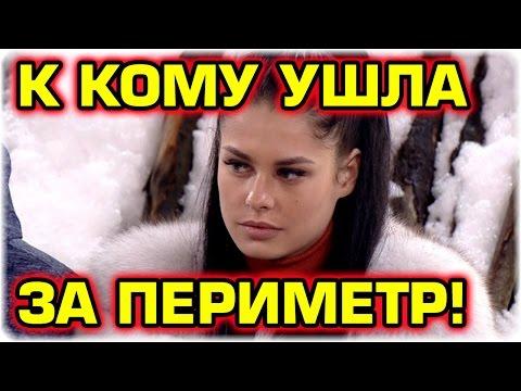 ДОМ 2 НОВОСТИ Эфир 15 декабря 2016 (15.12.2016) - DomaVideo.Ru