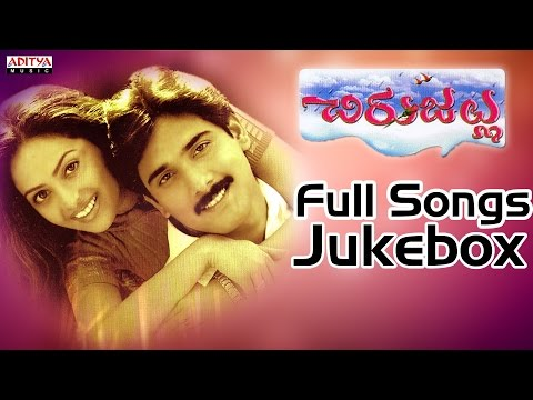 ChiruJallu (2001) Full Songs Jukebox