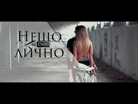 AX Dain - Neshto Lichno (Official Video)