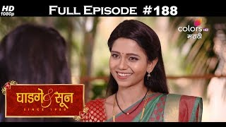Ghadge & Suun - 9th March 2018 - घाडगे & सून - Full Episode