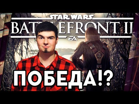 STAR WARS BATTLEFRONT 2 - ПОБЕДА! ПОКУПАЕМ?
