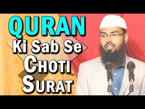 Video Surah Kausar Quran Ki Sabse Choti Surat Hai By Adv. Faiz Syed download in MP3, 3GP, MP4, WEBM, AVI, FLV January 2017