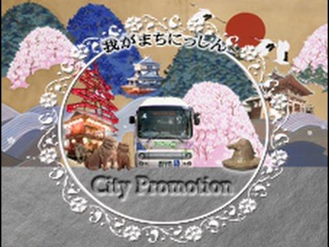 日進市シティプロモーション動画 我がまちにっしん