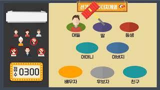 제2회 전국동시조합장선거일정과 선거운동방법 영상 캡쳐화면
