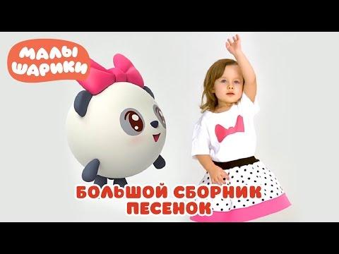 Большой сборник песенок - МАЛЫШАРИКИ: Умные песенки  - теремок тв: песенки для детей (видео)