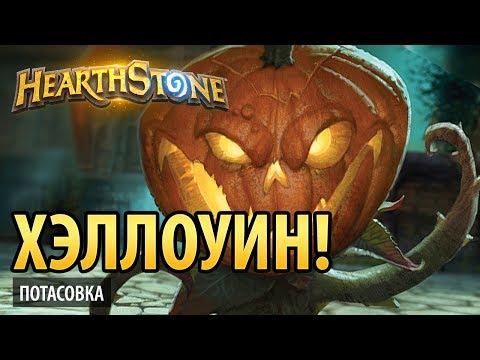 Хэллоуинская потасовка!