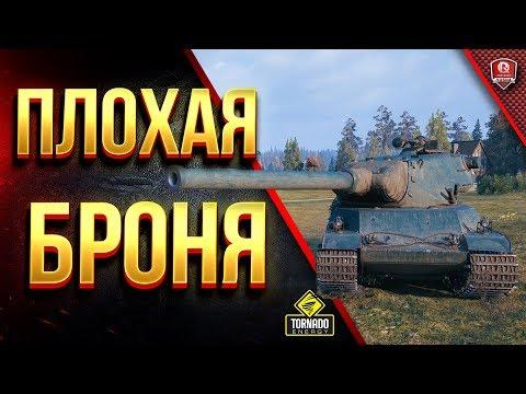 Плохая Броня / На Примере AMX M4 mle. 54