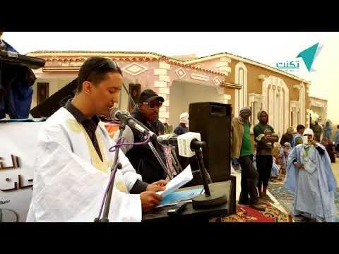 مداخلة التراد ولد صلاحي خلال مهرجان اترارزة للثقافة والفنون – فيديو
