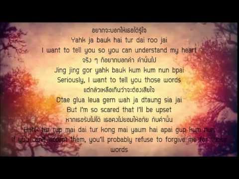 ไม่บอกเธอ Mai Bauk Tur Bedroom Audio  Ost Hormones Lyrics (видео)