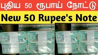 புழக்கத்திற்கு வருகிறதா புதிய 50 ரூபாய் நோட்டுகள்?New 50 Rupee's indian currencyLatest Tamil News Today.