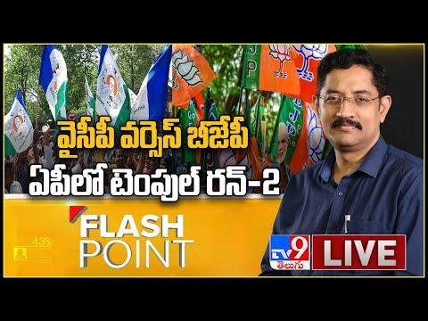 Flash Point LIVE || ఏపీలో టెంపుల్ రన్ - 2 || Murali Krishna TV9