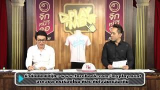 Play Ment 18 November 2013 - Thai TV Show